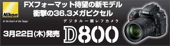 D800_japan