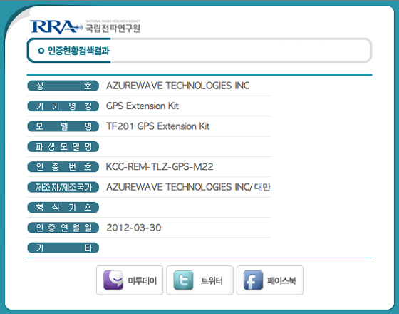 Rra_tf201_gps_dongle_560