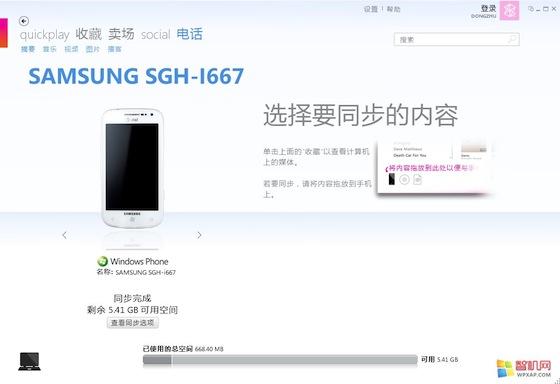 Samsung_20i667