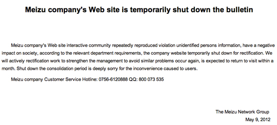 Meizu_site_shutdown_notice_560