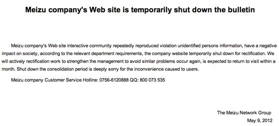 Meizu_site_shutdown_notice_560