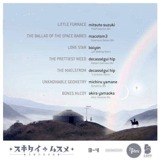 Jim_guthrie_-_the_scythian_steppes-_seven__sworcery_songs_localized_for_japan_-_us_jp_album_back_copy
