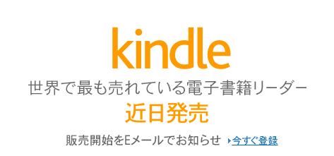 Kindle_japan