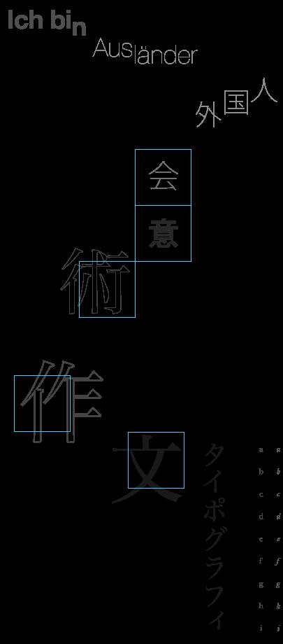 Ia_kanji_sketch