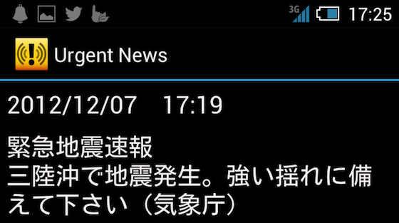 Screenshot_2012-12-07-17-25-32