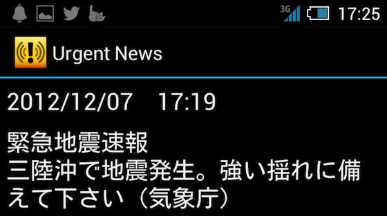 Screenshot_2012-12-07-17-25-32