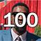 No. 100: DeAndre Jordan