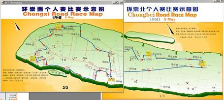 Chongming_days_1_and_2_medium