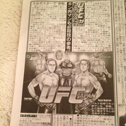 Ufc_144_japan_ad_medium