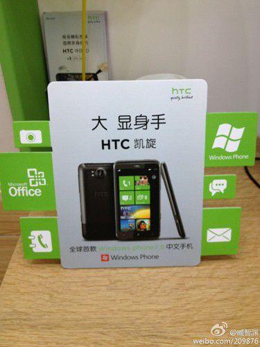 Htc-titan-china-pre-order